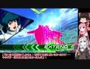 【EXVS2】茜ちゃんの身体をみんなに貸すぞ!【ゆっくり&ボイロ実況】part23