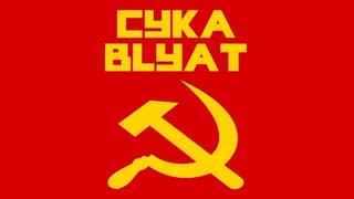 CYKA BLYAT(Hardbass)