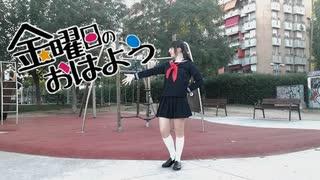 【Ao】金曜日のおはよう【踊ってみた】