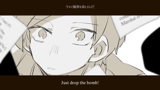 【手描き】That bomb!【wrwrd】