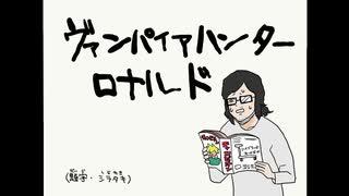 【手描き】ソードマスターロナルド【吸死】