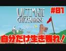 【#01 : Ultimate Chicken Horse】どんな手を使っても自分だけ生き残れ!