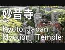 Myouonji Temple in Kyoto | Myouonji Temple in Kyoto