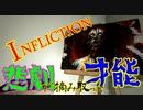 #8(おまけ) 自宅に彷徨う悪魔『Infliction』を実況した