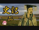 【ゆっくり史記】 第2話 「舜から禹、そして王朝」