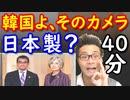 り地域韓国を日韓外相会談で河野外相「そのカメラは日本製?」と一蹴!40分で終了し韓国が世界中の笑い者にw【KAZUMA Channel】