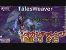 【TW】シオカンチャレンジ10連+5#13【ゴマをすった結果】