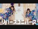 【Anderela.×しずくん.】リバースユニバース【踊ってみた】