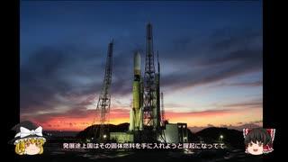 【ゆっくり解説】日本の宇宙開発の歴史 その③