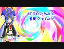 【音街ウナ】Tell Your World 【VOCALOIDカバー】
