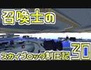 【Minecraft】召喚士のスカイブロック制圧記 part30【ゆっくり実況】