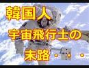 【ゆっくり解説】韓国って宇宙飛行士いるの?
