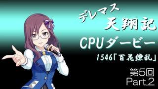 デレマス天翔記・CPUダービー第5回(Part2)