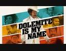 映画『Dolemite Is My Name/ルディ・レイ・ムーア』予告編