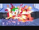 広大な世界を冒険しよう! CrossCode実況プレイpart115