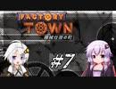 【Factory Town】機械仕掛の町 Part-7【紲星あかり&結月ゆかり】