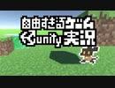自由すぎるゲームUnity実況 Part00