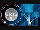 【✌】GRISが好き【4〈碧色の世界〉】