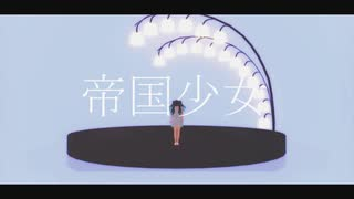 【鬼滅のMMD】 帝 国 少 女 【時透無一郎】