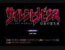 サイレントメビウス 幻影の堕天使 【part16 / 最終回】