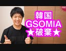 第40位:韓国、日韓軍事情報包括保護協定(GSOMIA)の破棄を決めてしまう