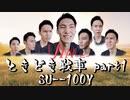 #01【WoT】たかしのときどき戦車 1日目【SU-100Y】