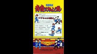 1985年00月00日 ゲーム  青春スキャンダル(アーケード) BGM(セガ)