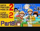 【ゆっくり実況】スーパーゆっくりメーカー2(マリオメーカー2)【Part8】