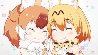 『けものフレンズ3』オープニングアニメ