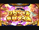 【パチスロ映像】 大海物語4 RT 「チャンスタイム〜スペシャル魚群タイム」