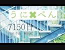 【うに✖︎ぺん】「7150日」歌ってみた【コラボ】