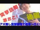 あじさん、けーきにリア凸Ⅳ【アポ無し突撃訪問で岐阜へ行く!】市民公園編(後)