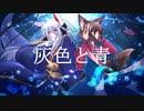 【歌ってみた】灰色と青 / Covered by 遥佳ヒサキ&二ノ又宗旦