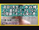 『夜回り先生・水谷修氏 HP閉鎖「もう、疲れました。さようなら」ネット心配の声』についてetc【日記的動画(2019年08月22日分)】[ 144/365 ]