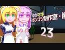 【Stormworks】ゆかマキぽんこつ制作室・嵐23
