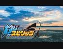 【釣りスピリッツ】これが大人の釣りスピリッツ#5【ゲーム実況動画】