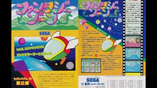 1986年03月00日  ファンタジーゾーン(アーケード) BGM 「Opa-Opa!」(川口博史)