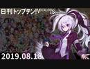 日刊トップテン!VOCALOID&something【日刊ぼかさん2019.08.18】