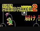 【スーパーマリオメーカー2】1位以外敗北の残酷な世界に挑む 29