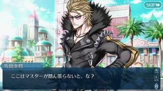 【実況】今更ながらFate/Grand Orderを初プレイする! 水着剣豪七色勝負21