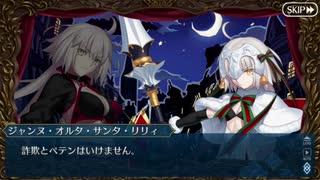 【実況】今更ながらFate/Grand Orderを初プレイする! 水着剣豪七色勝負22