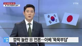 日本政府:韓国のGSOMIA破棄を予想できず...安倍記者呼び掛けに無返答