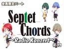 Septet Chords 〜Radio Konzert〜 第32回 (会員限定)