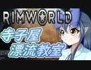 【RimWorld】寺子屋☆漂流教室!十時間目!【ゆっくり実況】
