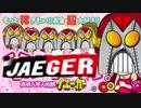 【マッシュアップ】高収入求人イェーガー