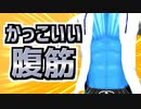【筋肉】かっこいい腹筋研究会【VTuber】
