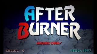 1987年00月00日 ゲーム アフターバーナー(アーケード) BGM 「After Burner」(セガ)