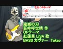紅蓮華 【鬼滅の刃】 オープニングテーマ ベース 弾いてみた 【bass cover】 kimetsu_no_yaiba Gurenge【LiSA】タカオ by Takao