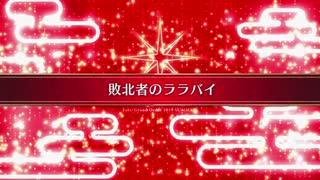 【実況】今更ながらFate/Grand Orderを初プレイする! 水着剣豪七色勝負23