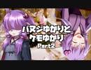 【ウイニングポスト9】バヌシゆかりとケモゆかり Part2【結月ゆかり実況プレイ】